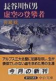 長谷川恒男 虚空の登攀者 (中公文庫)