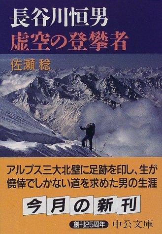 長谷川恒男 虚空の登攀者 (中公文庫)の詳細を見る