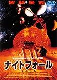 ナイトフォール 夜来たる [DVD]