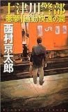 十津川警部 「悪夢」通勤快速の罠 (講談社ノベルス)