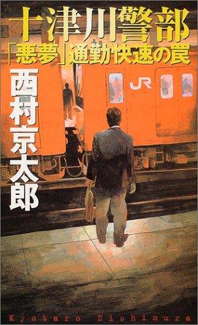 十津川警部 「悪夢」通勤快速の罠 (講談社ノベルス)の詳細を見る