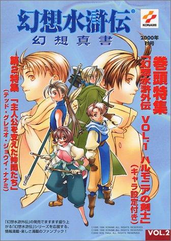 幻想水滸伝幻想真書 (Vol.2(2000秋号))の詳細を見る