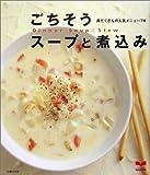 ごちそうスープと煮込み―具だくさんの人気メニュー74 (セレクトBOOKS) 画像