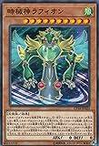 遊戯王 CP18-JP023 時械神ラフィオン (日本語版 ノーマル) コレクターズパック2018