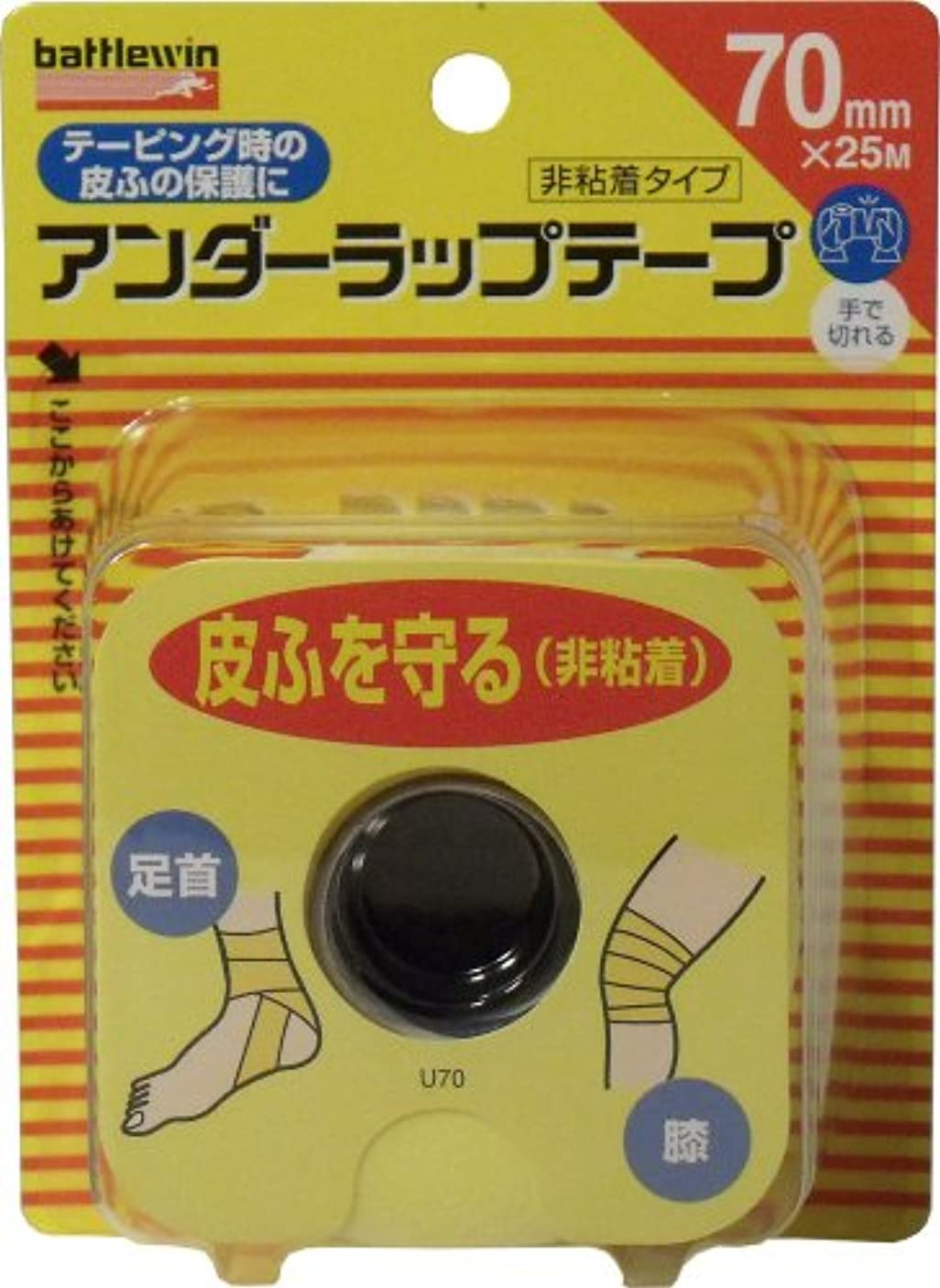 忘れっぽい乗って安全なニチバン バトルウィン アンダーラップテープ U70F 70mm×25m 1巻入×10個セット