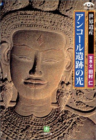 世界遺産 アンコール遺跡の光 (小学館文庫)の詳細を見る