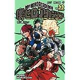 僕のヒーローアカデミア コミック 1-22巻セット