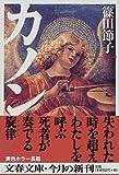 カノン (文春文庫)