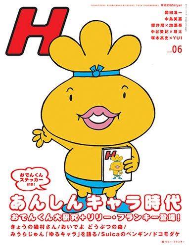 H (エイチ) 2006年 06月号 [雑誌]の詳細を見る