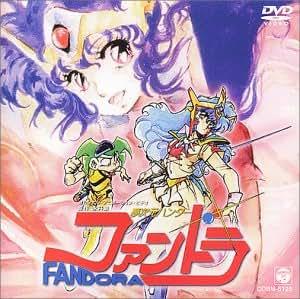 夢次元ハンター ファンドラ [DVD]