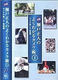 VHS 実践 瀬戸正人のよくわかるカメラ術 1 ビデオ (1)