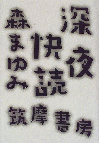 深夜快読 / 森 まゆみ