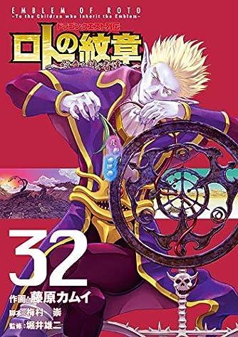 ドラゴンクエスト列伝 ロトの紋章 ~紋章を継ぐ者達へ~ コミック 1-32巻セット