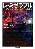 レ・ミゼラブル〈2〉 (ちくま文庫)