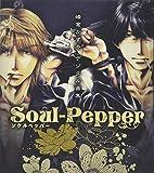 峰倉かずやデジタル画集 Soul-Pepper 画像