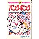 パンク・ポンク 9 (てんとう虫コミックス)