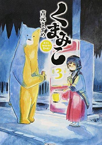 くまみこ 3 (MFコミックス フラッパーシリーズ)の詳細を見る