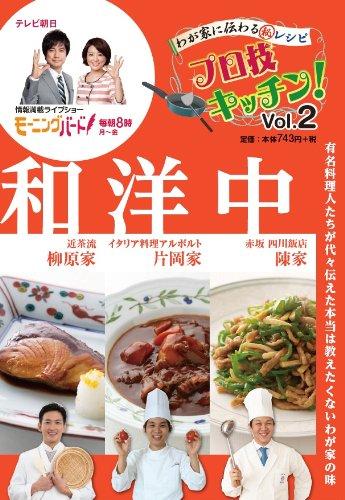 わが家に伝わる秘レシピ プロ技キッチン! Vol.2