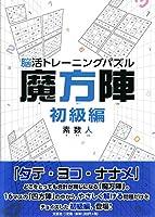 脳活トレーニングパズル 魔方陣 初級編