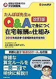 たんぽぽ先生のQ&Aで身につく在宅報酬の仕組み 改訂版