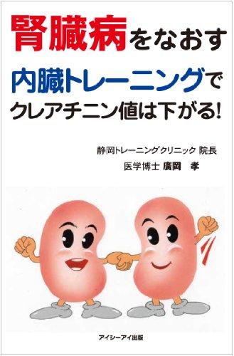 腎臓病をなおす—内臓トレーニングでクレアチニン値は下がる!