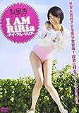 DVD>梨里杏:I AM RiRia (<DVD>)
