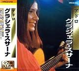 グラシェラ・スサーナ アドロ HRCD-018 ユーチューブ 音楽 試聴