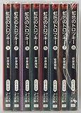 虹色のトロツキー コミック 全8巻完結セット (中公文庫―コミック版)