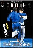 DVD>INOUE 2 THE JUDOKA 柔道家井上康生 (<DVD>)