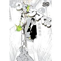 闇金ウシジマくん (39) (ビッグコミックス)