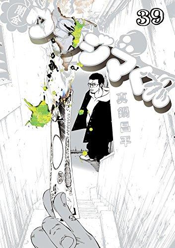 闇金ウシジマくん 39 (ビッグコミックス)の詳細を見る