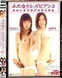 ふたなりレズビアン2 かわいそうなデカまら少女 森野雫・宮地奈々 [DVD]