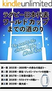 ラグビー日本代表 ワールドカップまでの道のり: ジェイミージャパンの軌跡 4年間全試合を振り返る