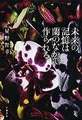 星野智幸『未来の記憶は蘭のなかで作られる』の表紙画像