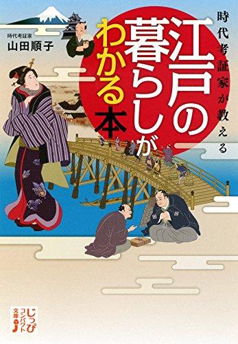 時代考証家が教える 江戸の暮らしがわかる本 (じっぴコンパクト文庫)