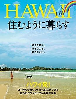 [ハワイに住む編集部]のHAWAII 住むように暮らす