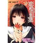 恋染紅葉 4 (ジャンプコミックス)
