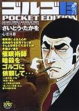 ゴルゴ13 POCKET EDITION 心霊兵器 (SPコミックス)