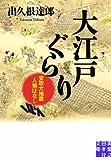 大江戸ぐらり (実業之日本社文庫)