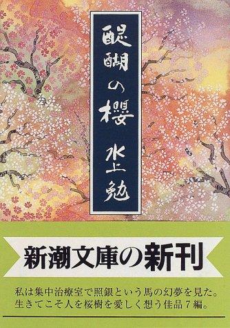 醍醐の桜 (新潮文庫) / 水上 勉