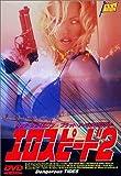 エロスピード2 [DVD]