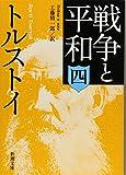 戦争と平和(四) (新潮文庫)