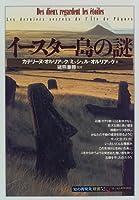 イースター島の謎 (「知の再発見」双書)