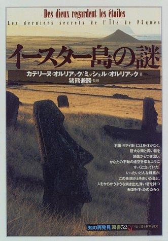 イースター島の謎 (「知の再発見」双書)の詳細を見る