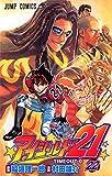 アイシールド21 22 (ジャンプコミックス)