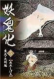 妖鬼化(むじゃら)〈5〉東北・九州編