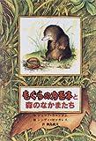 もぐらのカモネと森のなかまたち (子どもの文学―青い海シリーズ)