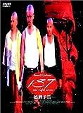 187〜処刑予告〜 [DVD]