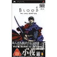 やるドラ ポータブル BLOOD THE LAST VAMPIRE - PSP