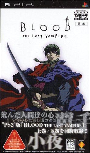 やるドラ ポータブル BLOOD THE LAST VAMPIRE - PSPの詳細を見る